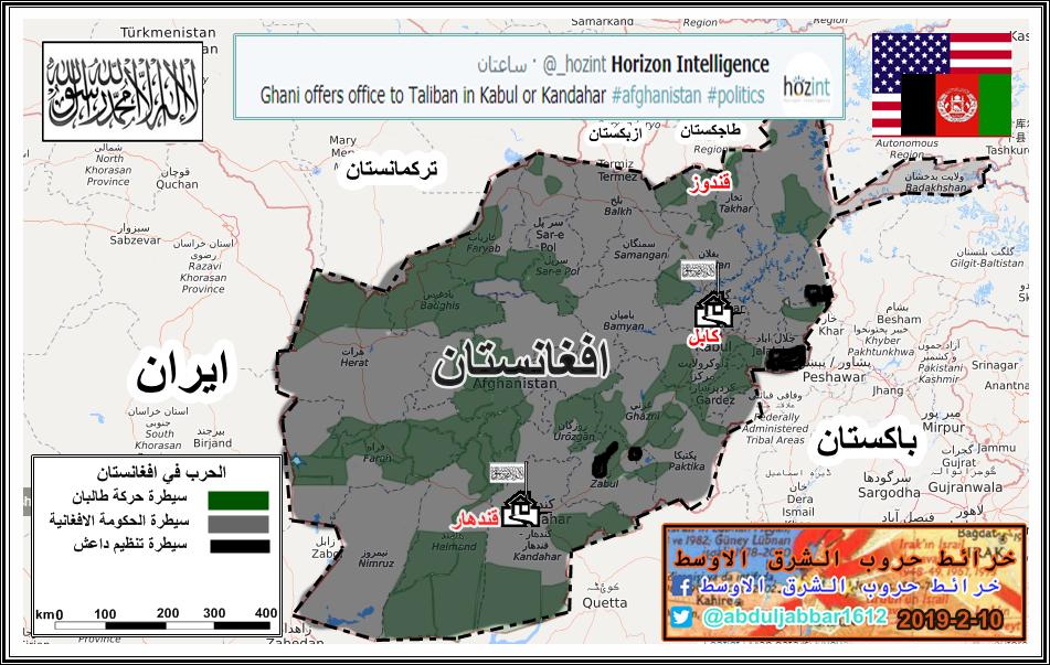 افغانستان 10-2-19.png