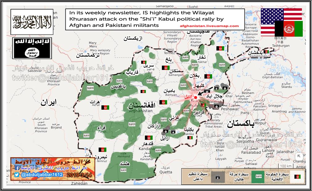 افغانستان 14-3-19.png