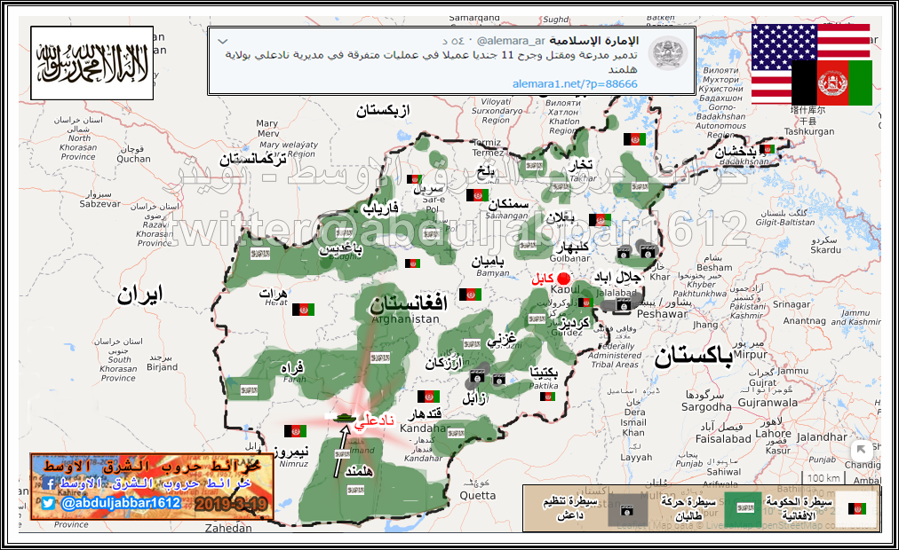 افغانستان  19-3-19.png