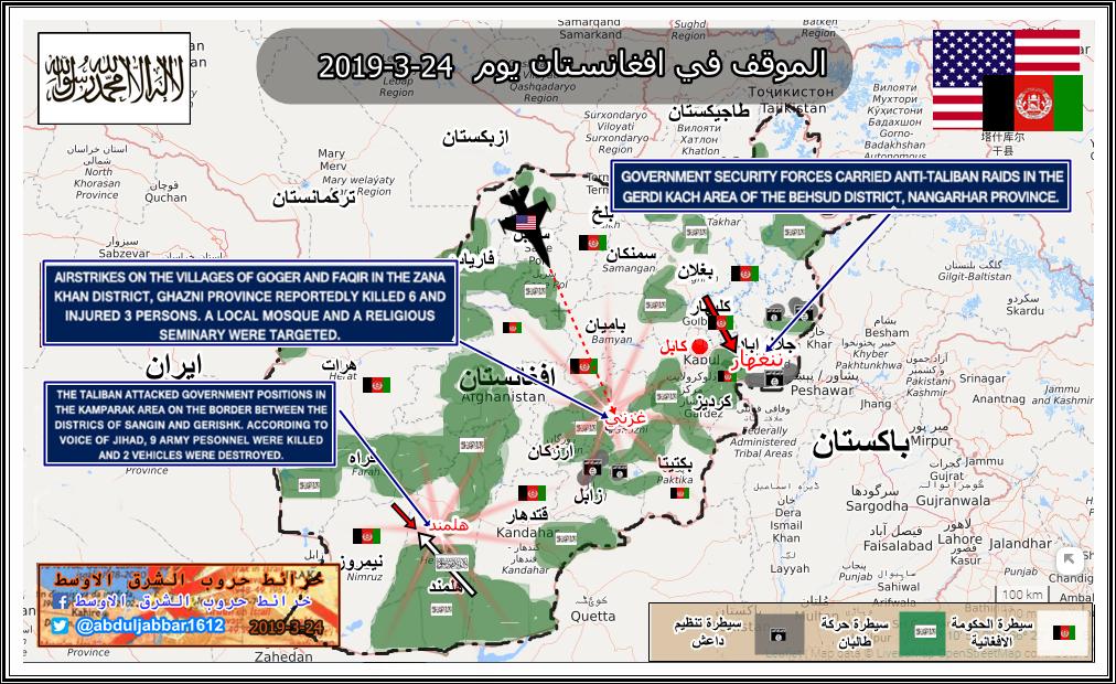 افغانستان 24-3-19.png