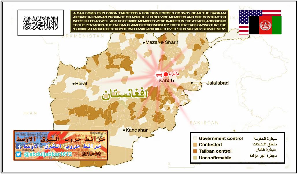افغانستان  8-4-19.png