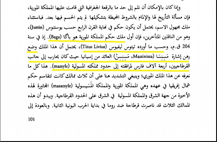 الملك الموري باكا وضع 4000 فارس رهن إشارة ماسينيا لمساندته ضد قرطاج.png
