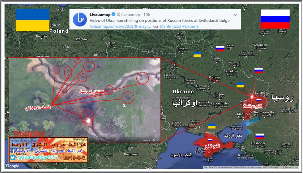 اوكرانيا 8-5-19.png