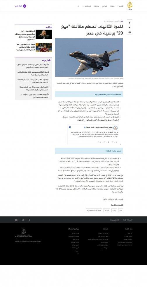 للمرة الثانية.. تحطم مقاتلة  ميغ 29  روسية في مصر   الجزيرة مباشر.jpg