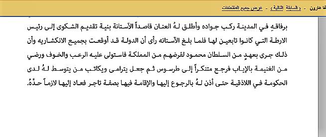 لقطة الشاشة (16).png