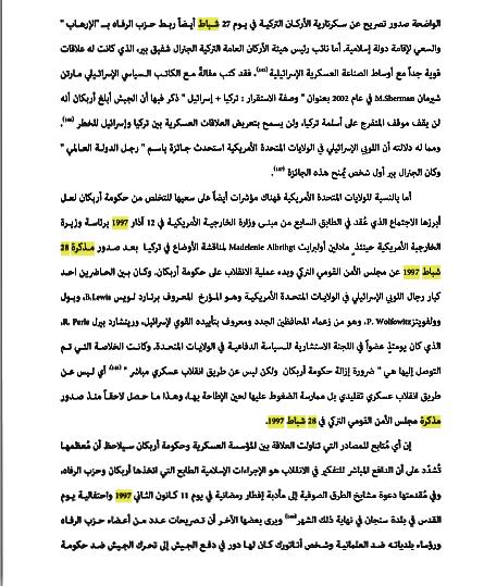 لقطة الشاشة (30).png