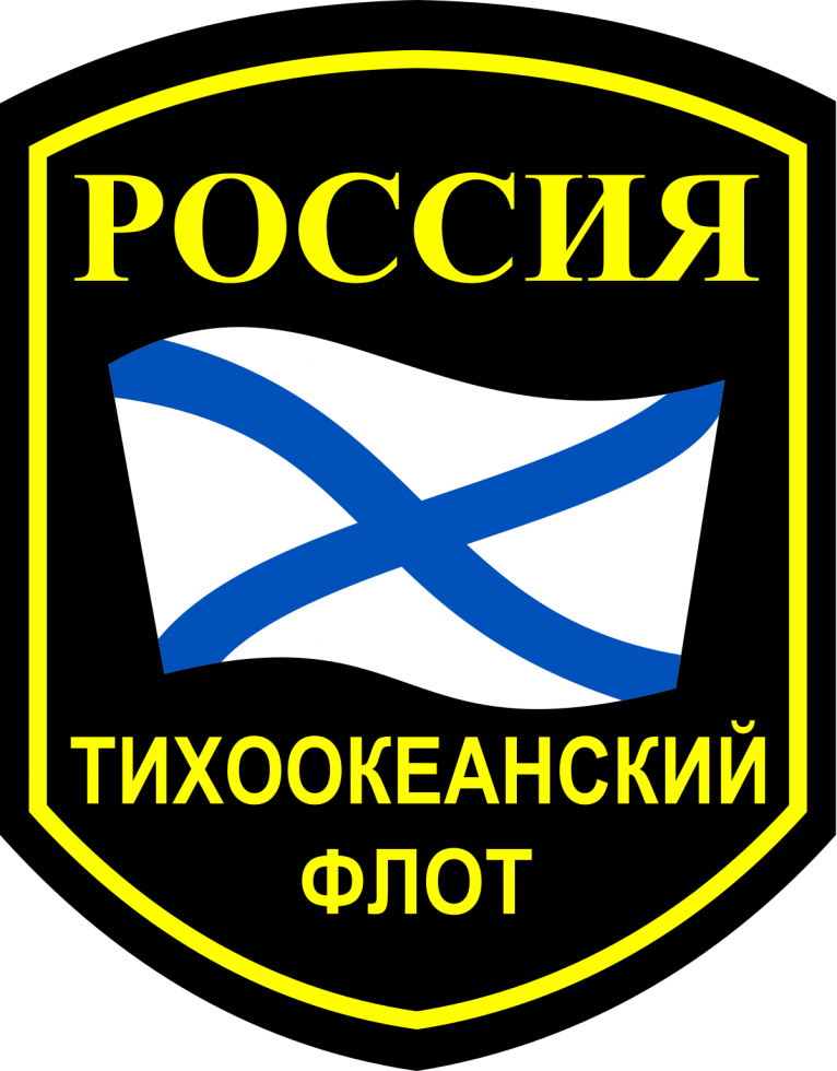 1200px-Sleeve_Insignia_of_the_Russian_Pacific_Fleet.svg.png