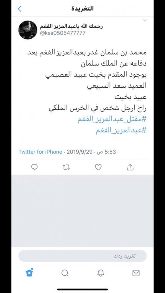 مقتل اللواء عبدالعزيز الفغم الصفحة 3 Udefense منتدى التحالف لعلوم الدفاع