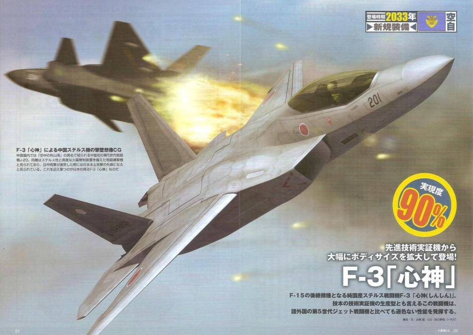japanese-f3-shoot-down-chinese-j20-stealth-fighter-01.jpg