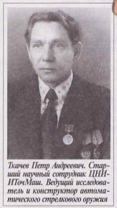 Peter Andreevich Tkachev.jpg