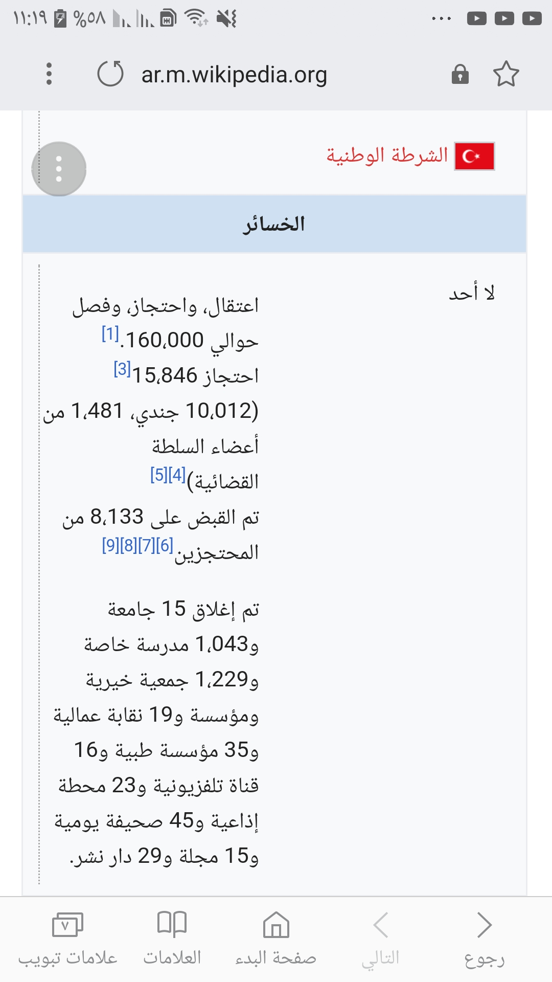 Screenshot_٢٠١٩٠٢٢٥-١١٢٠٠٠_Samsung Internet.jpg