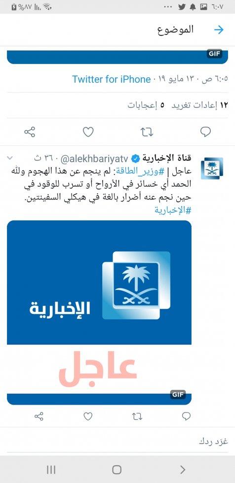 Screenshot_٢٠١٩٠٥١٣-٠٦٠٧٥٤_Twitter.jpg