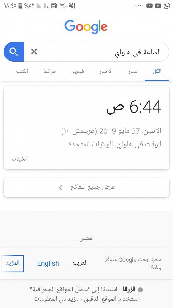 Screenshot_٢٠١٩٠٥٢٧-١٨٤٥٠٨_Samsung Internet.jpg
