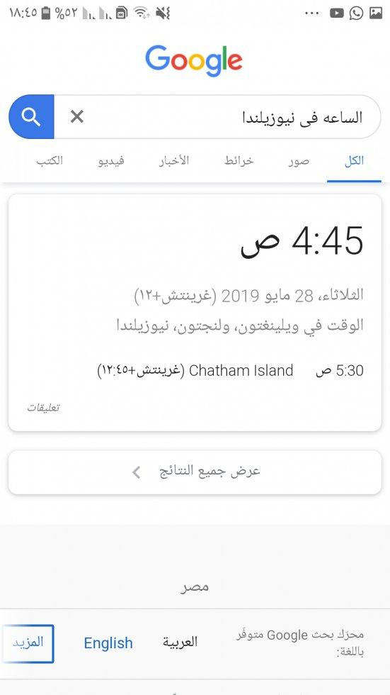 Screenshot_٢٠١٩٠٥٢٧-١٨٤٥٢٦_Samsung Internet.jpg