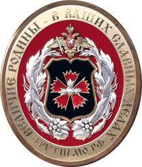 The_Russian_Federation_General_staff_GRU_big_emblem.jpg